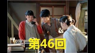 連続テレビ小説 まんぷく 第46話