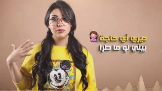 Hajar Amani | Diri Ay Haja - ديري أي حاجة (Exclusive Lyrics Clip)