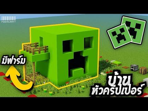 สอนสร้าง บ้านหัวครีปเปอร์/Creeper house : Minecraft Tutorial