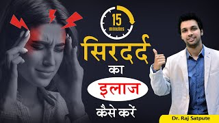 How to Cure Headache in 15 mins in HINDI