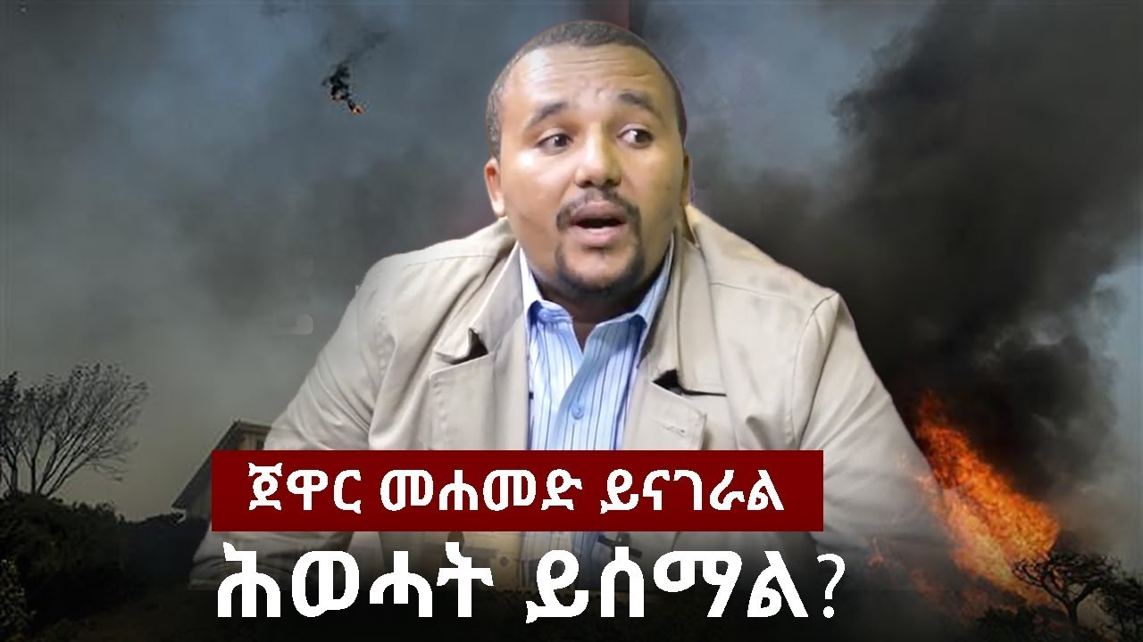 Special Interview with Jawar Mohammed -