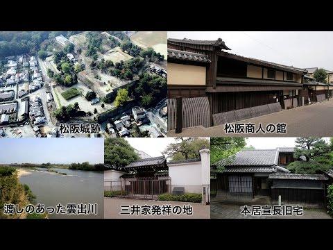 お伊勢参りの道  参宮街道松坂市