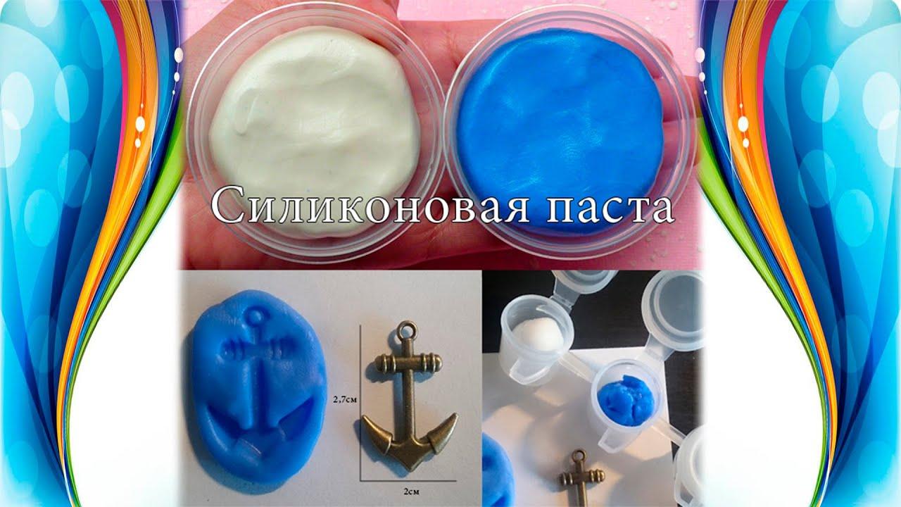 Силикон для изготовления молдов