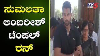 ಸುಮಲತಾ ಅಂಬರೀಶ್ ಟೆಂಪಲ್ ರನ್ | Mandya | Sumalatha Ambarish | Abhishek | TV5 Kannada