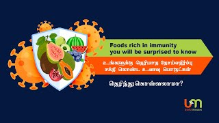 Foods Rich in Immunity You will be Surprised to Know? | Best Foods for Boosting Your Immune System