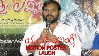 Yours Lovingly Movie Motion Poster launch || Prudhvi Potluri, Soumya Shetty