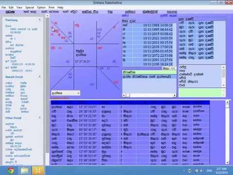 Tharu Kirana - Sinhala Astrology Software (Tutorial)