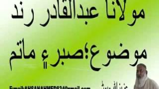 maulana abdul qadir rind   sabar & mattam.mp4