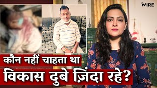 Who Did Not Want to See Vikas Dubey Alive? | Arfa Khanum | Vikas Dubey | UP Police