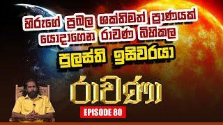 RAVANA  Episode 80 09 – 01 – 2020