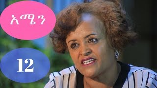 "Amen ""አሜን"" Ethiopian Series Drama Episode - Season 2 Episode 12"
