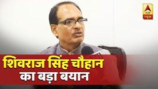 भोपाल से साध्वी प्रज्ञा को बीजेपी का टिकट मिलने के बाद शिवराज सिंह चौहान ने दिया बड़ा बयान