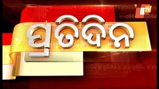 Pratidin 25 January 2019   ପ୍ରତିଦିନ - ଖବର ଓଡ଼ିଆରେ   OTV