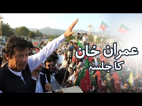Imran khan jalsa at Bannu 11 May 2016