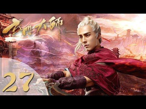 陸劇-玄門大師-EP 27