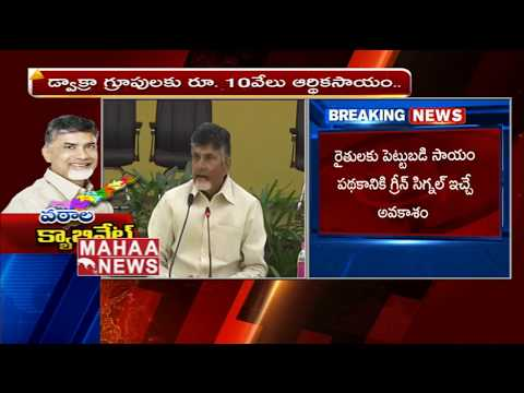 AP Cabinet Meeting Will Starts Today | Mahaa News
