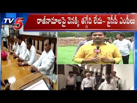 ఇవాళ,రేపట్లో రాజీనామాలు ఆమోదం పొందుతాయి -మేకపాటి | YCP MPs Resignations | TV5 News