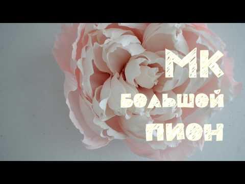 Ростовой цветок мк