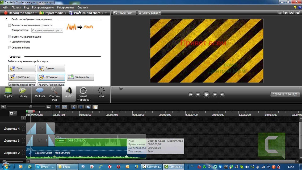 Как сделать интро для камтазия студио 8