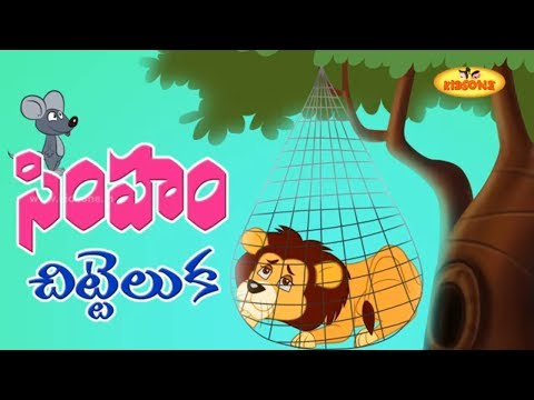 The Lion And The Mouse (సింహం-చిట్టెలుక)  || Moral Stories || Short Stories In Telugu video