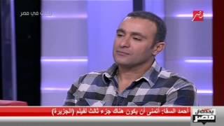 ماذا قال أحمد السقا عن الفنان الراحل خالد صالح فى يحدث فى مصر؟