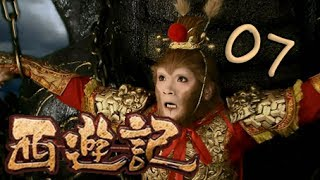【2010新西游记】(Eng Sub) 第7集 玉帝斩妖猴 Journey to the West 浙版西游记