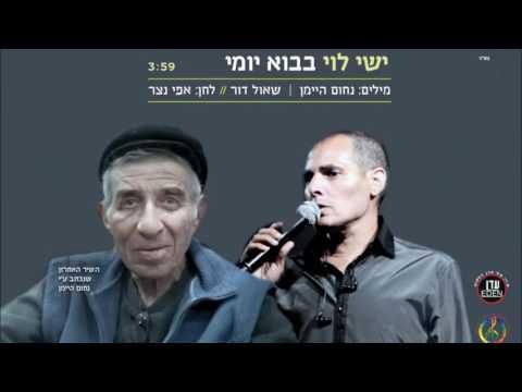 ישי לוי - בבוא יומי Ishay Levi