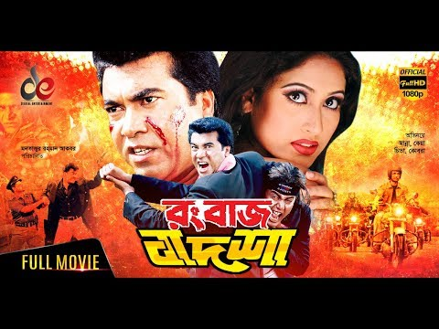Rangbaaz Badshah | Bangla Movie 2018 | Manna, Keya, Moyuri, Misha Sawdagor, Amit Hasan | Full HD thumbnail