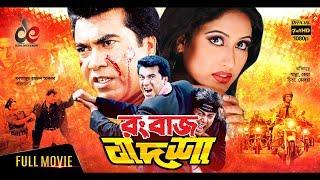 Rangbaaz Badshah  Bangla Movie 2018  Manna Keya Mo