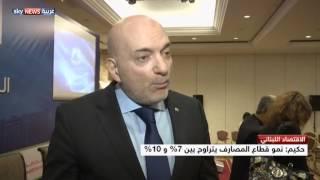 لبنان: نمو قطاع المصارف يتراوح بين 7 و 10%