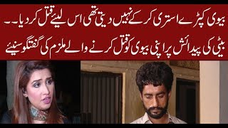 Wife Kapry Press Kar K Nhi Dyti Thi Is Liay Mar Dala | Listen the murderer | Pukaar