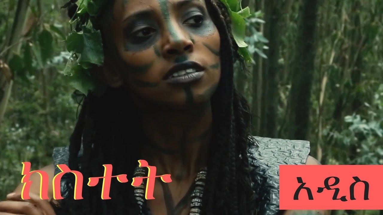 Kistet NEW! Short Ethiopian Movie - MUST WATCH