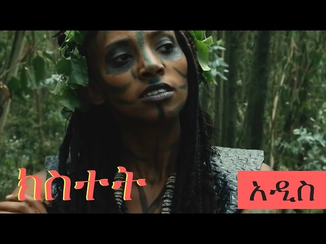 Kistet - NEW! Short Ethiopian Movie - MUST WATCH