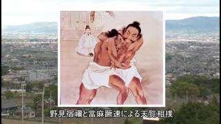 葛城市観光案内映像(冒頭)