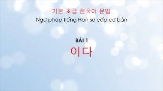 Bài giảng tiếng Hàn sơ cấp - Bài 1: Ngữ pháp 이다 (phần hỏi và trả lời về tên, nghề nghiệp)