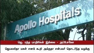 We do not have the blood sample of Jayalalithaa: Apollo Hospital | #Jayalalaithaa #Apollo