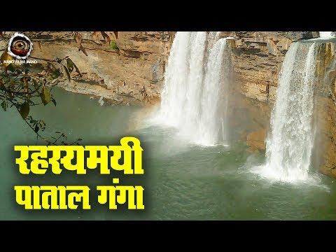 एक अद्भुत तालाब: Patalganga River mystery and unknown facts— पाताल गंगा का रहस्य, पानी कहां जाता है