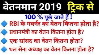 प्रमुख अधिकारीयों के वेतन | latest salary in hindi 2019 | RBI | President | speaker | Gk in hindi