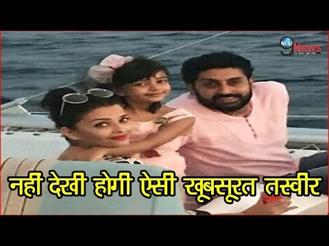 ऐश्वर्या संग बेटी और पति की खूबसूरत तस्वीर बना देगी आपको दिवाना... | Abhishek Pictures With Family