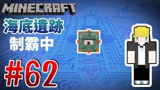 【Minecraft】巢哥實況:Lonely Island陸地系列#62 海底遺跡前往攻略...!【當個創世神】