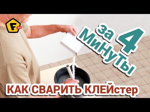 Как сварить клейстер для обоев и папье-маше   как сделать клей для бумаги в домашних условиях