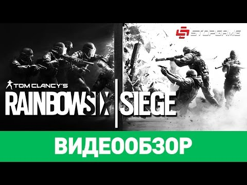 Обзор игры Tom Clancy's Rainbow Six Siege