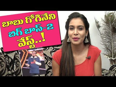 Bigg Boss Telugu 2 | Sanjana Anne Shocking Comments On Babu Gogineni | Film Jalsa