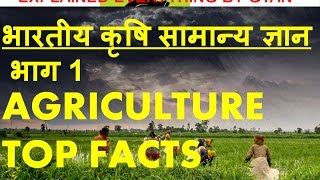 indian agriculture gk in hindi  | one liner | mcq |uppcs| ssc cgl | 2017 exams Part 1