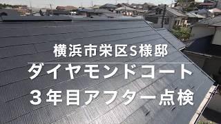 横浜市栄区S様邸ダイヤモンドコート3年目アフター点検