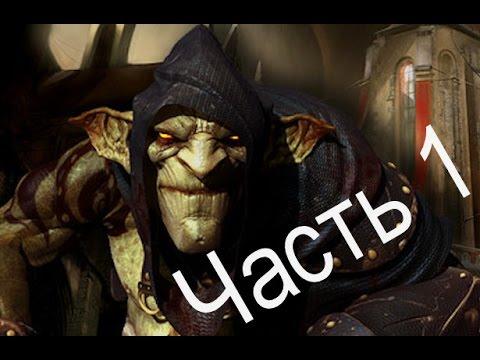 Прохождение Styx: Master of Shadows Часть 1 - Очень приятно,меня зовут Стикс!