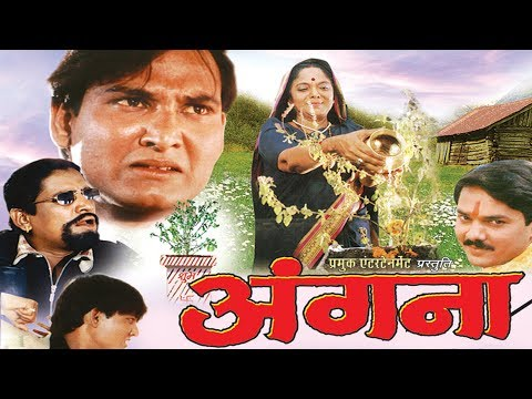 अंगना - Angana   Chhattisgarhi Superhit Movie   CG FILM