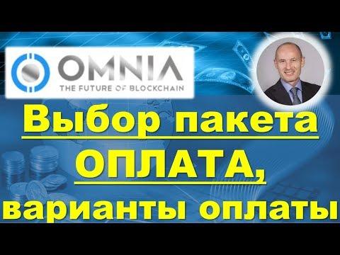 OMNIA - Выбор пакета, Оплата, Варианты оплаты пакета Омния. Николай Лобанов