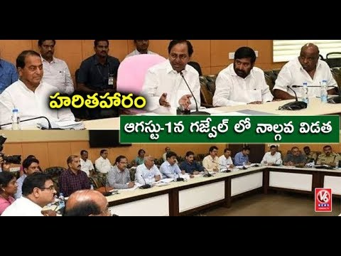 CM KCR To Launch 4th Phase Of Haritha Haram In Gajwel On August 1 | V6 News