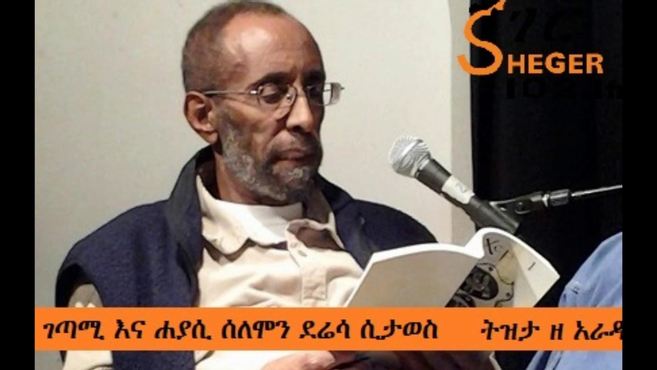 Sheger FM: Remembering Poet Solomon Deressa - ገጣሚ እና ሐያሲ ሰለሞን ደሬሳ ሲታወስ